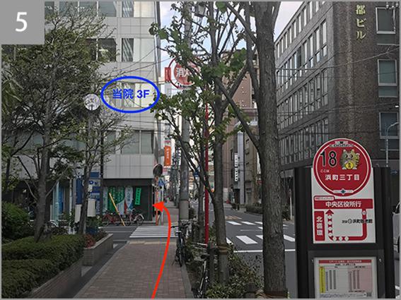 日本橋浜町郵便局が見えます。当院は同じビルの3Fにあります。
